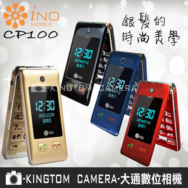 iNO CP100 CP 100老人手機 銀髮族專用 折疊機 公司貨 字體大 鈴聲大 新加坡品牌 免搭配門號