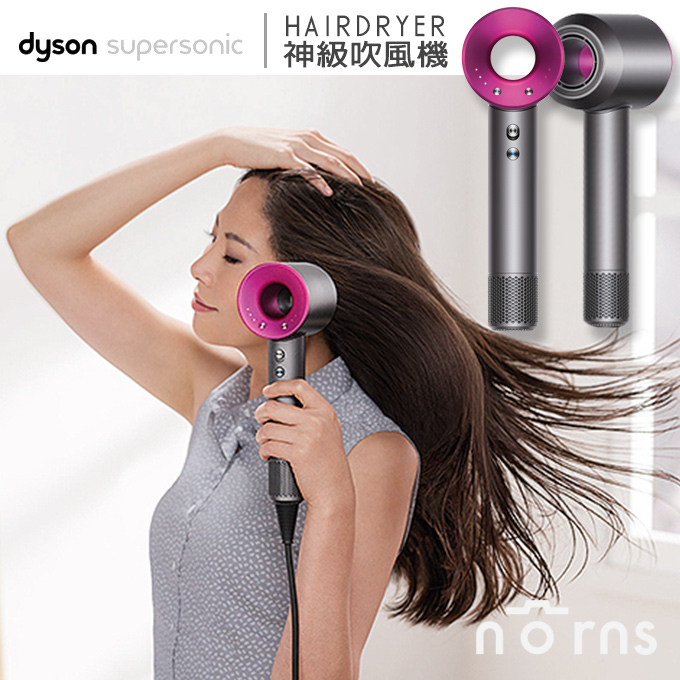 NORNS ★ 双11半價特賣 ★【Dyson Supersonic 神級吹風機】戴森 奈米負離子 精密風速 保濕溫冷風速乾