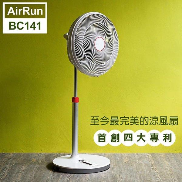 *╯新風尚潮流╭* AirRun 14吋 DC直流 3D 循環節能 電風扇 BC141