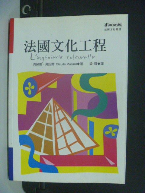 【書寶二手書T2/大學社科_IMB】法國文化工程_梁蓉, 克勞德.
