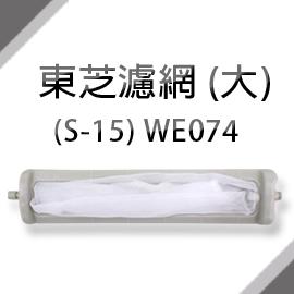 東芝洗衣機濾網 (大) (S-15) **1次購3組免運費*