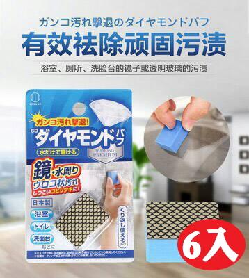 【晨光】日本小久保KOKUBO 神奇鑽石鏡面擦拭海綿-6入(236794)【預購】