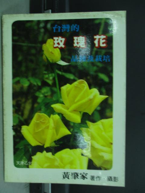 【書寶二手書T1/動植物_MPM】台灣的玫瑰花品種及栽培_黃肇家