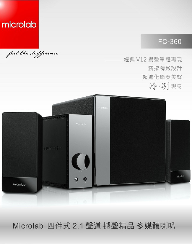 Microlab FC-360 四件式 2.1聲道 Hi-Fi 立體多媒體喇叭