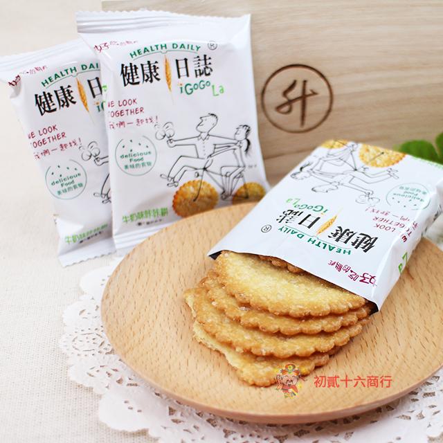 【0216零食會社】健康日誌_牛奶味咔咔餅(奶素)