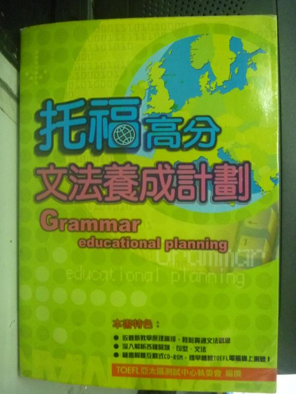【書寶二手書T5/語言學習_HBU】托福高分文法養成計劃_TOEFL亞太_附光碟