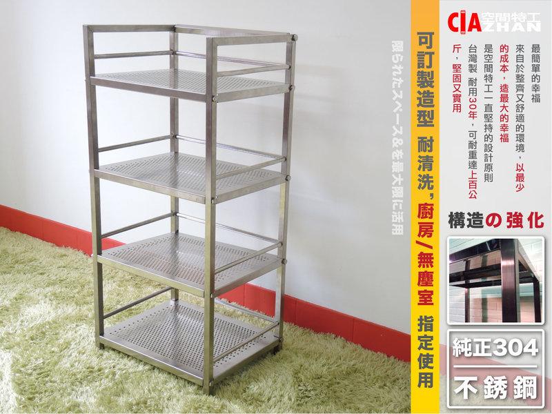 ♞空間特工♞ (訂製專區) 不鏽鋼 瀝水架 層架 瀝水籃 304 不銹鋼