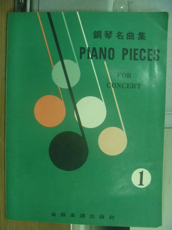 【書寶二手書T1/音樂_XHC】鋼琴名曲集_PIANO PIECES