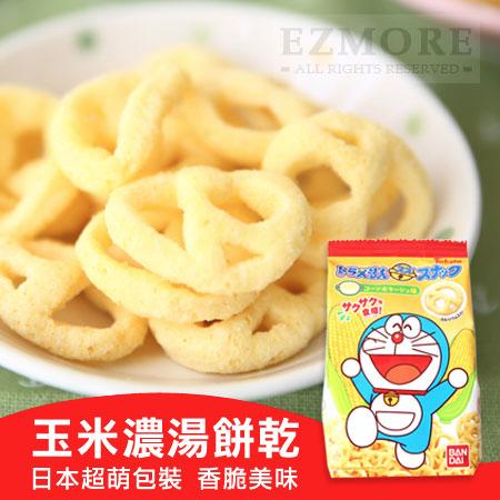 日本 Tohato東鳩 玉米濃湯風味餅乾 45g 小叮噹餅乾 造型餅乾 Doraemon 哆啦A夢【N101864】