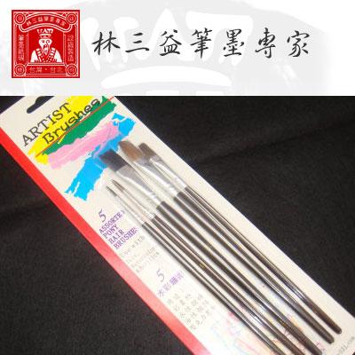 林三益筆墨專家 Art-7075 5支裝水彩筆組 / 組