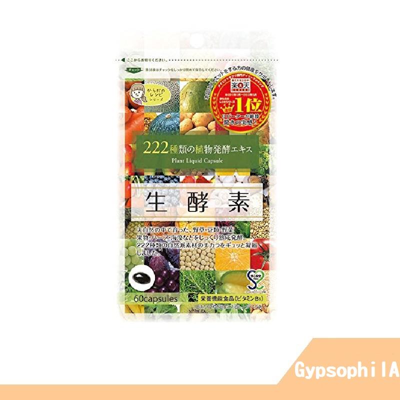 日本GypsophilA生酵素 222 蔬果酵素 60粒 30天分【RH shop】日本代購 日本樂天銷售冠軍