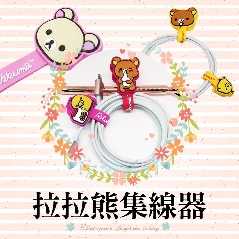 拉拉熊 懶懶熊 集線器 收線器 【E7-008】 鈕扣式 收納 耳機線 充電線 理線器