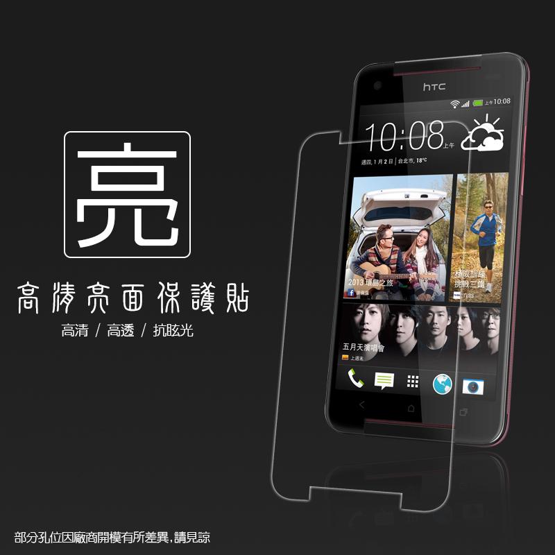 亮面螢幕保護貼  HTC Butterfly S 901e/x920s 蝴蝶機S  保護貼