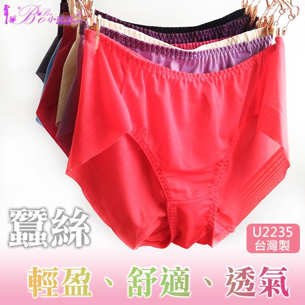 內褲【波波小百合】U2235 蠶絲、柔軟、舒適、吸濕、透氣 無痕內褲