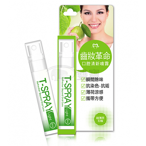 T-SPRAY 齒舒沛 light 綠薄荷石榴 口腔清新噴霧 8ml 齒妝水 口腔芳香劑 口腔噴霧劑