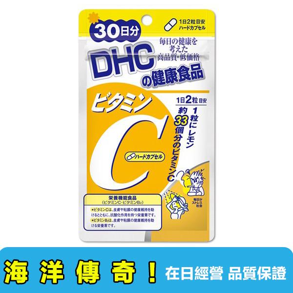 【海洋傳奇】【現貨4包】日本DHC 維他命C 30天份【訂單滿3000元免運】