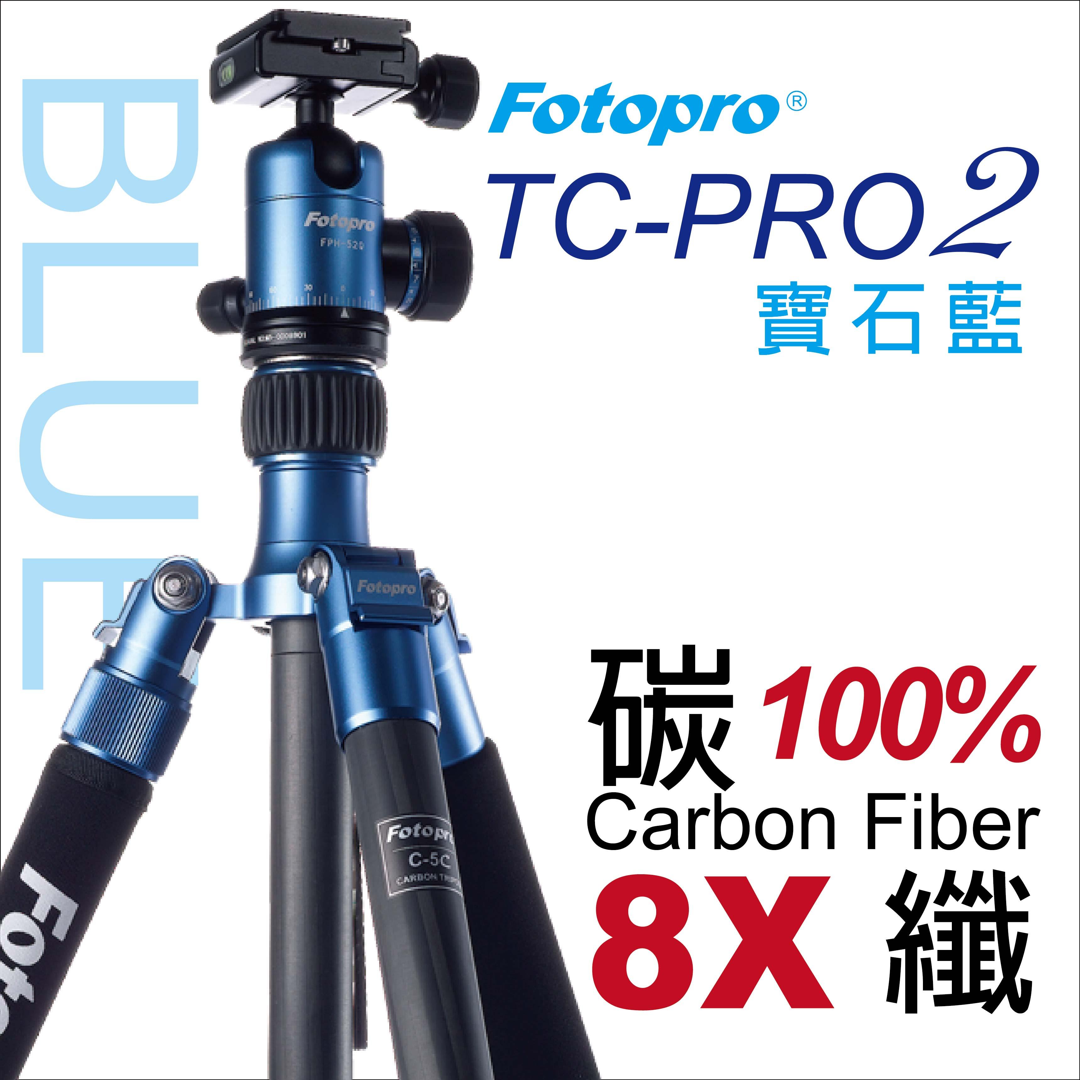 【普羅相機】TC-PRO2 碳纖維專業腳架 (藍色)