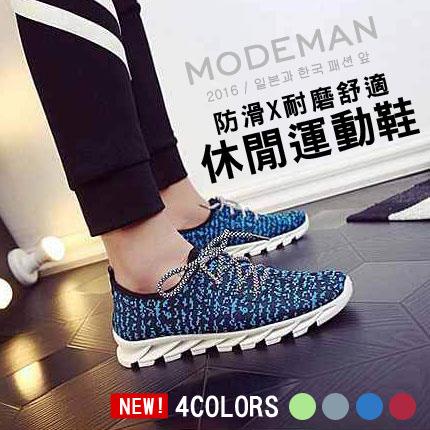 【MODE MAN】街頭時尚防滑耐磨舒適長跑休閒運動鞋