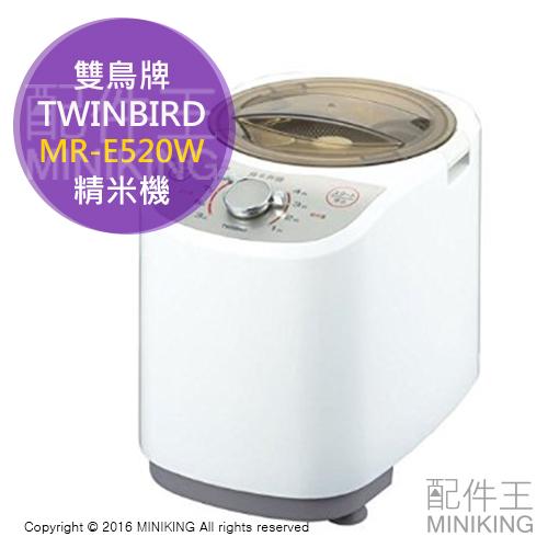 【配件王】 日本製 TWINBIRD 雙鳥牌 MR-E520W 家庭用 精米御膳 精米機 另 YE-RC41