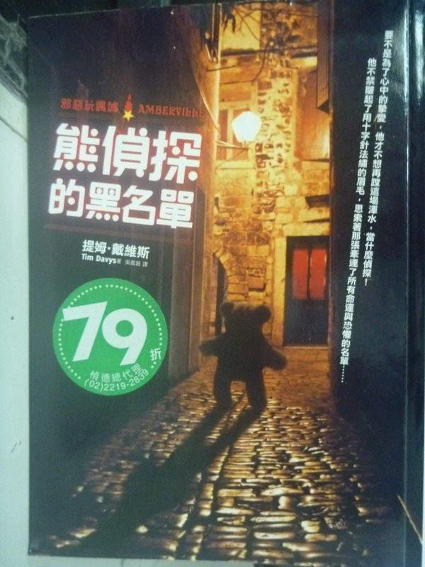 【書寶二手書T9/一般小說_INV】熊偵探的黑名單_吳茵茵, 提姆‧戴維斯