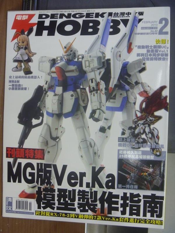 【書寶二手書T1/嗜好_PNX】電擊Hobby_2010/2_MG版Ver.Ka模型製作指南等