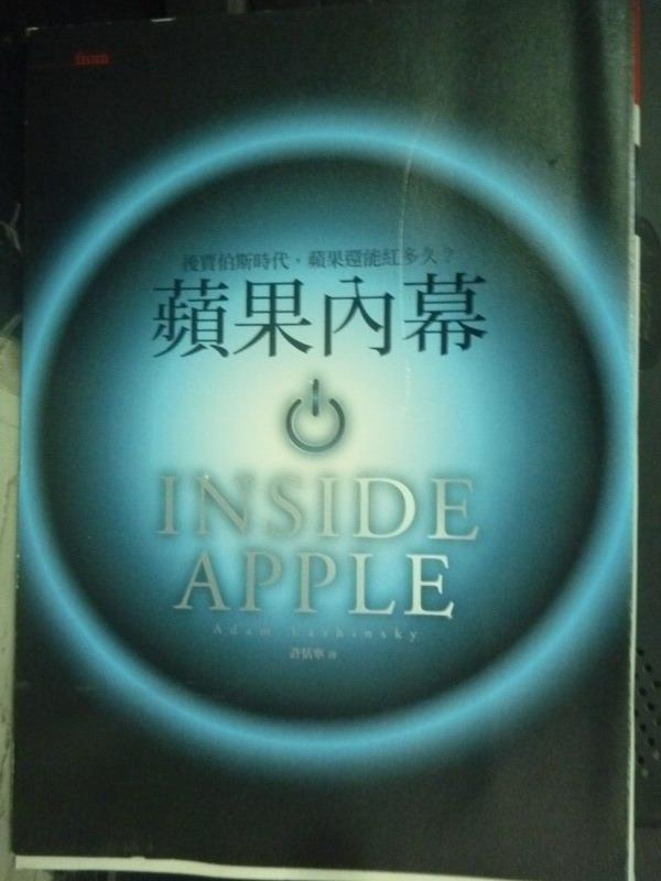 【書寶二手書T7/財經企管_JQE】蘋果內幕:後賈伯斯時代蘋果還能紅多久_藍辛斯基