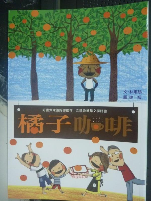 【書寶二手書T7/兒童文學_JDK】橘子咖啡_林惠珍