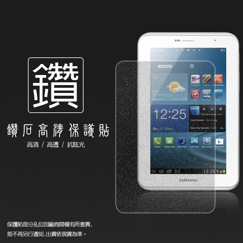 鑽石螢幕保護貼 SAMSUNG P3100 GALAXY Tab 2 7.0吋 螢幕保護貼