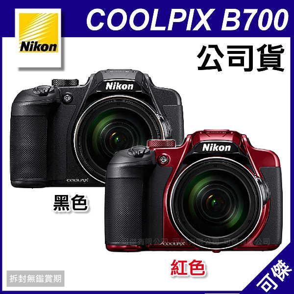 可傑  NIKON  COOLPIX  B700   類單眼 60倍光學變焦  4K錄影  支援 Wi-Fi  高畫素 公司貨