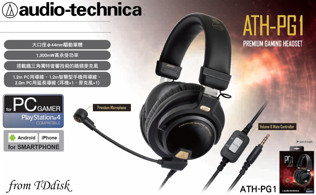 志達電子 ATH-PG1 audio-technica 日本鐵三角 耳罩式電競用耳機麥克風組 (台灣鐵三角公司貨)