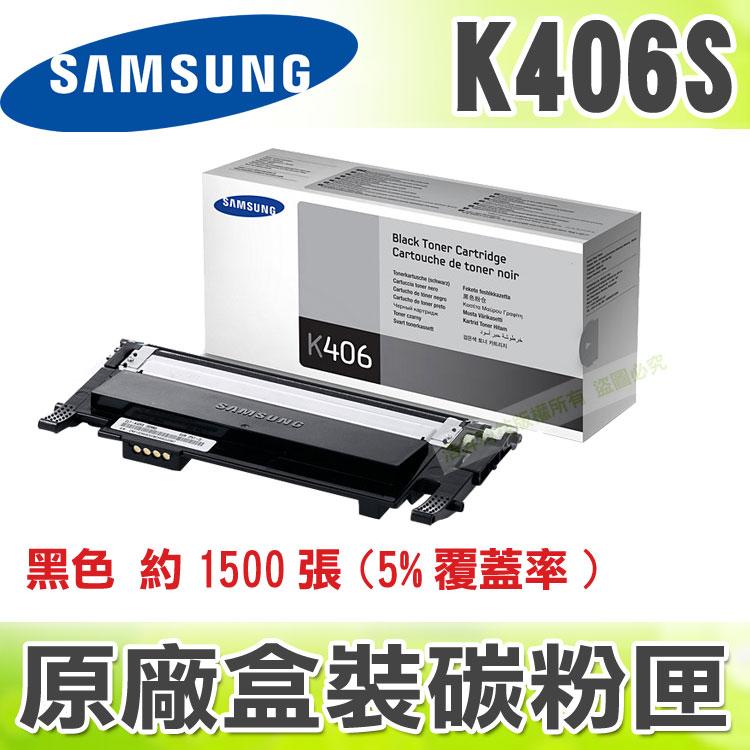 【浩昇科技】SAMSUNG CLT-K406S 黑 原廠碳粉匣 適用於365W/3305W TMS01