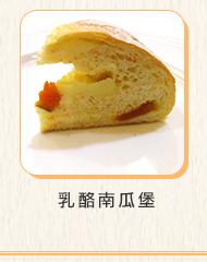 乳酪南瓜堡