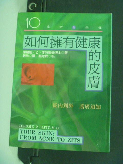 【書寶二手書T2/養生_OKF】如何擁有健康的皮膚_傑羅姆‧Z‧李特醫學博士