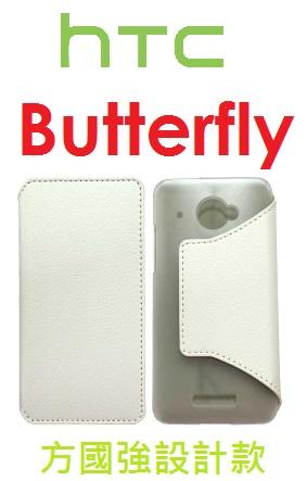 【原廠現貨】宏達電 HTC Butterfly X920d 側翻式皮套 蝴蝶機 KhiengPuong 方國強設計