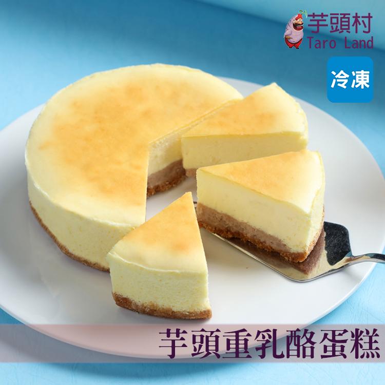 芋頭村 芋頭重乳酪蛋糕   500g±5%