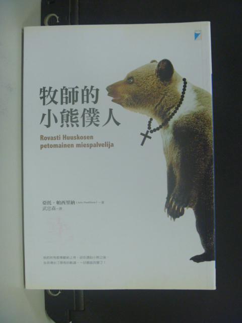 【書寶二手書T6/翻譯小說_HJF】牧師的小熊僕人_亞托.帕西里納