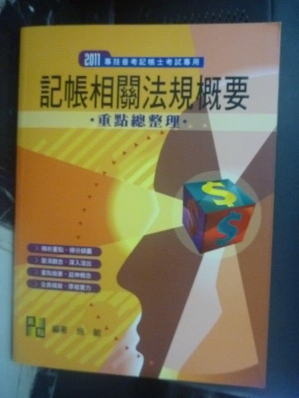 【書寶二手書T4/進修考試_ZDC】2011記帳士用書-記帳相關法規概要 2/e_施敏
