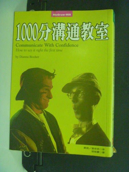 【書寶二手書T7/溝通_NEC】1000分溝通教室_黛安娜‧布荷/原著
