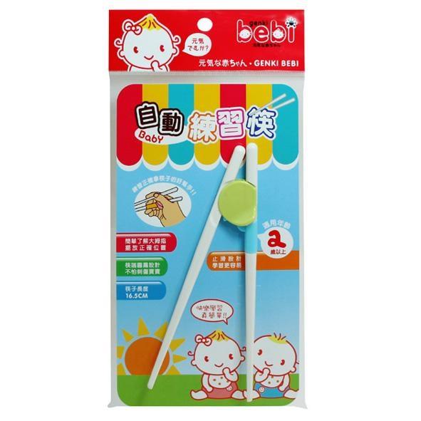 【淘氣寶寶】【寶貝屋】 元氣寶貝 bebi 寶寶自動練習筷 LB73160(顏色隨機)