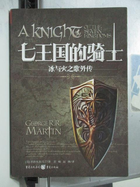 【書寶二手書T4/翻譯小說_OCC】七王國的騎士_冰與火之歌外傳_喬治RR馬丁_簡體