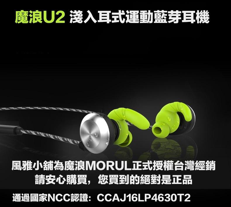 【風雅小舖】魔浪MORUL U2 運動藍芽耳機 藍芽4.1 淺入耳式立體聲無線藍牙耳機