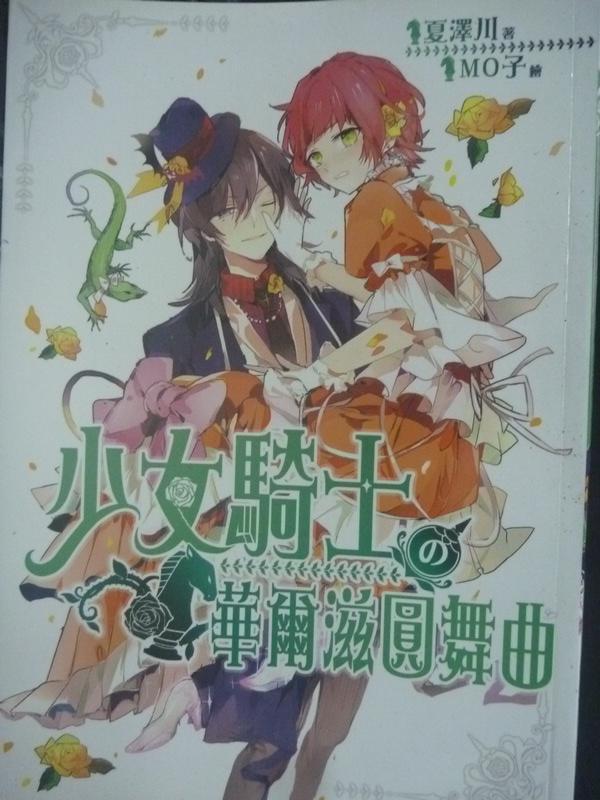 【書寶二手書T4/一般小說_HAK】少女騎士華爾滋圓舞曲_夏澤川