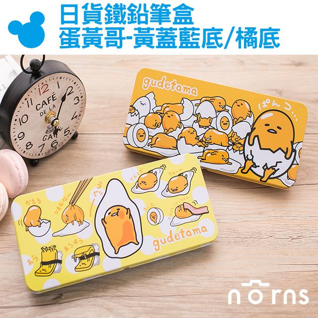 NORNS 【日貨鐵鉛筆盒(蛋黃哥-黃蓋藍底/橘底)】三麗鷗 蛋黃哥 鐵盒 鉛筆盒