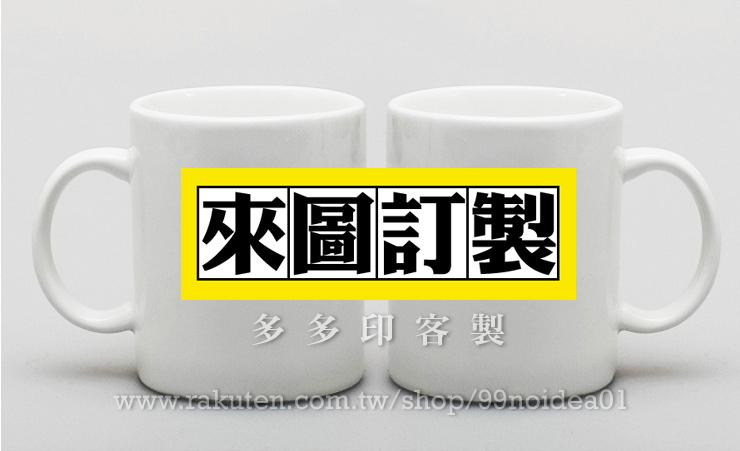 【多多印客製化/訂製商品】馬克杯咖啡杯個性個人來圖訂製訂做