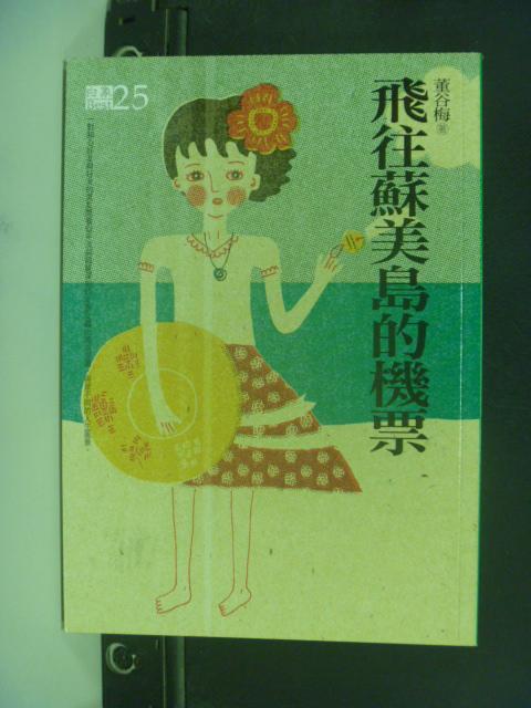 【書寶二手書T9/一般小說_HNL】飛往蘇美島的機票_董谷梅