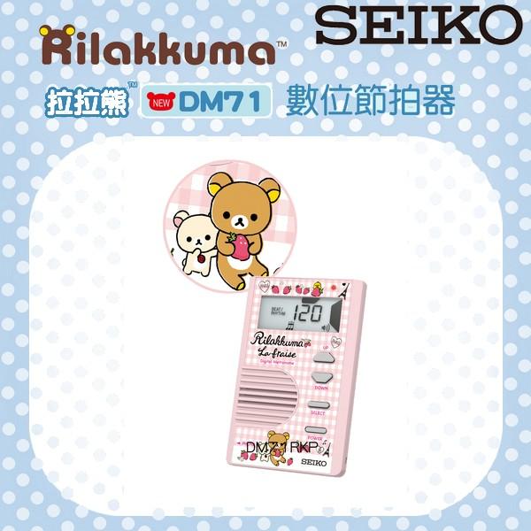 【非凡樂器】SEIKO DM71RKP 粉紅色/拉拉熊/限定版/名片型/節拍器