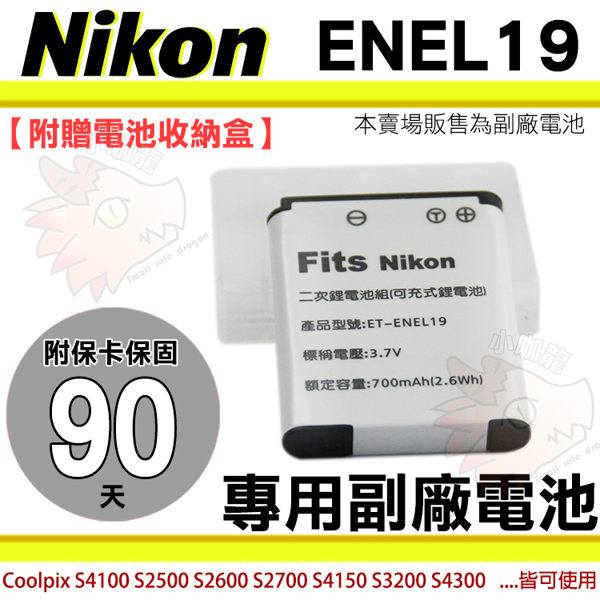 【小咖龍】 Nikon ENEL19 EN-EL19 副廠 電池 鋰電池 Coolpix W100 A100 A300 S3700 S7000 S6900 S3500 S3300 S3200 S2500