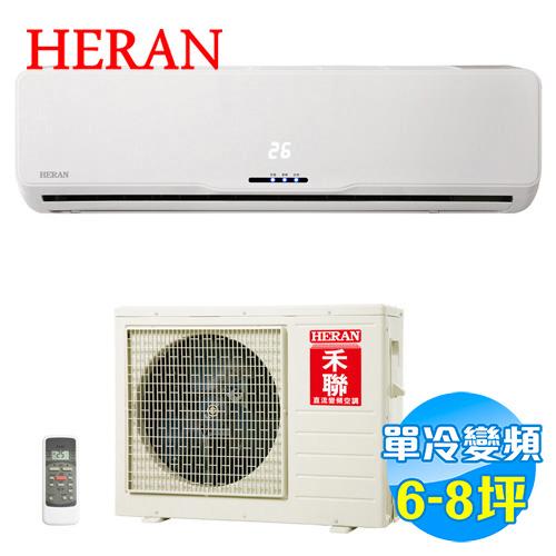 禾聯 HERAN 變頻 單冷 ㄧ對一 分離式冷氣 HI-M41A / HO-M41A