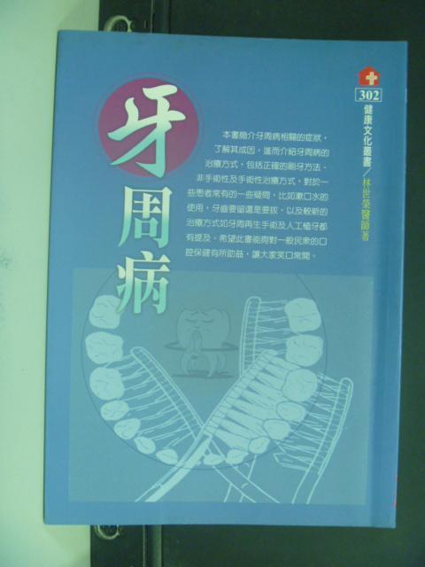 【書寶二手書T7/醫療_KPD】牙周病_林世榮