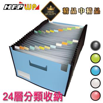 6折[100個送燙金]HFPWP 24層風琴夾可展開站立風琴夾+車邊+名片袋 版片加厚 PP環保材質 專利商品 F42495-SN-100